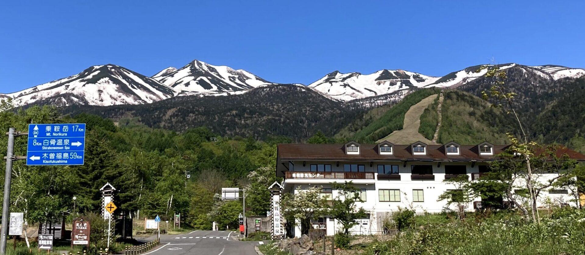 中部山岳国立公園 松本市乗鞍観光センター